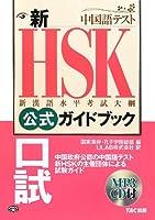 新HSK公式ガイドブック口試―中国政府公認中国語テスト