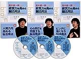 CD 茂木健一郎が語る 経営力を高める脳活用法