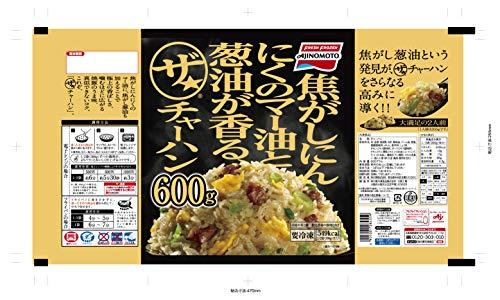 味の素冷凍食品『ザ★チャーハン』