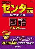センター試験過去問研究 国語 (2020年版センター赤本シリーズ)