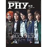 PHY【ファイ】VOL.19 音楽と人増刊 特集:BUCK-TICK