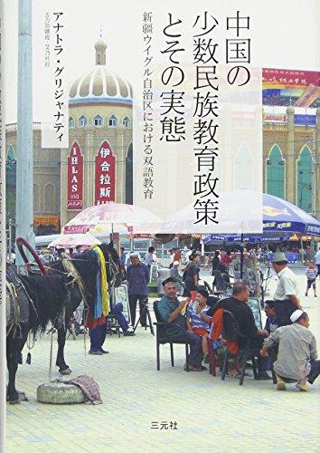 中国の少数民族教育政策とその実態―新疆ウイグル自治区における双語教育