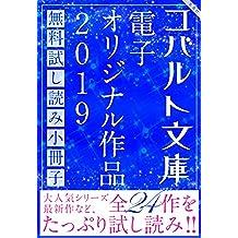 コバルト文庫 電子オリジナル作品 無料試し読み集 2019 (集英社コバルト文庫)