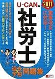 2011年版U-CANの社労士過去&予想問題集 (ユーキャンの資格試験シリーズ)