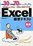 Excel標準テキスト 基礎編 Windows Vista/Office2007対応版 画像
