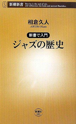 新書で入門 ジャズの歴史 (新潮新書)の詳細を見る