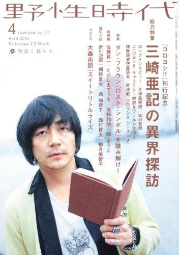 野性時代 第77号  KADOKAWA文芸MOOK  62331-79 (KADOKAWA文芸MOOK 79)の詳細を見る