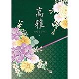 カタログギフト 20600円コース 高雅 桜