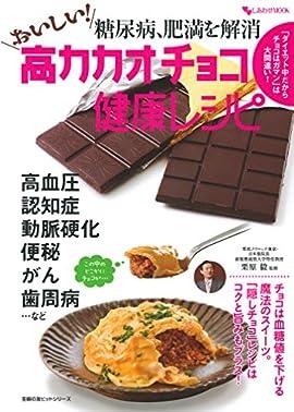 糖尿病、肥満を解消 おいしい!高カカオチョコ健康レシピ (主婦の友ヒットシリーズ しあわせMOOK)