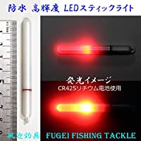 防水 電池交換可能 高輝度LED 赤色発光のLED STICK スティックライト 1本(電池2本付)A25ps7580RB2