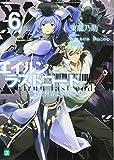 エイルン・ラストコード ~架空世界より戦場へ~ 6 (MF文庫J)