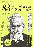「83 1/4歳の素晴らしき日々 (単行本)」販売ページヘ