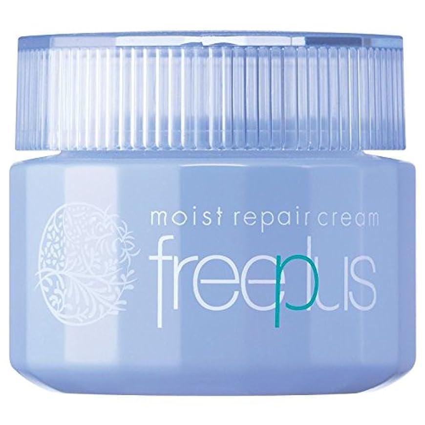 ホース展開する重要性フリープラス モイストリペアクリーム(保湿クリーム)