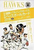福岡ソフトバンクホークス 2018年 BBM ベースボールカードBOX(20パック入り)
