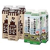 千本松牧場牛乳・ホウライのミルクコーヒーセット