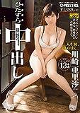 ひたすら中出し 川崎亜里沙 ひたすらシリーズ No.007 プレステージ [DVD]