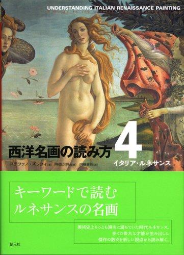 西洋名画の読み方4:イタリア・ルネサンスの詳細を見る