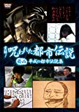 実録!呪われた都市伝説 最凶 平成の都市伝説集[DVD]