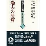 過去の清算 (戦後日本 占領と戦後改革 5)
