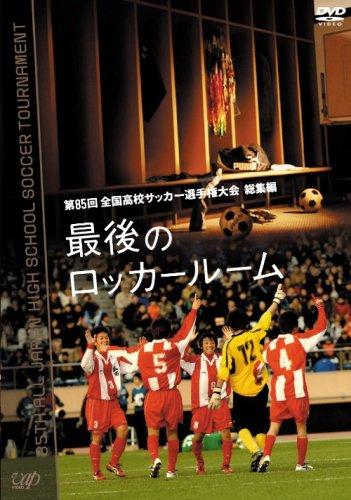 第85回 全国高校サッカー選手権大会 総集編 最後のロッカールーム [DVD]