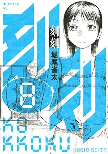[堀尾省太]の刻刻(8) (モーニングコミックス)