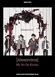 バンド・スコア [Alexandros]「Me No Do Karate.」