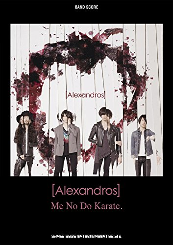 バンド・スコア [Alexandros]「Me No Do ...