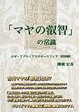 「マヤの叡智」の常識