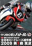 全日本ロードレース2009 第1戦 筑波 (motoバトル) [DVD]