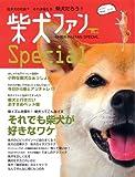 柴犬ファンspecial (SEIBUNDO Mook) 画像