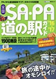 全国 SA・PA 道の駅ガイド '16-'17 (ドライブガイド)