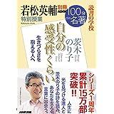 別冊NHK100分de名著 読書の学校 若松英輔 特別授業『..