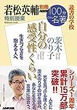 別冊NHK100分de名著 読書の学校 若松英輔 特別授業『自分の感受性くらい』 (教養・文化シリーズ) 画像