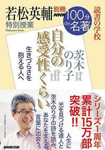 [若松 英輔]の別冊NHK100分de名著 読書の学校 若松英輔 特別授業『自分の感受性くらい』