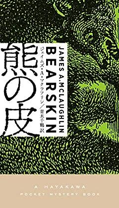 熊の皮 (ハヤカワ・ミステリ 1949)
