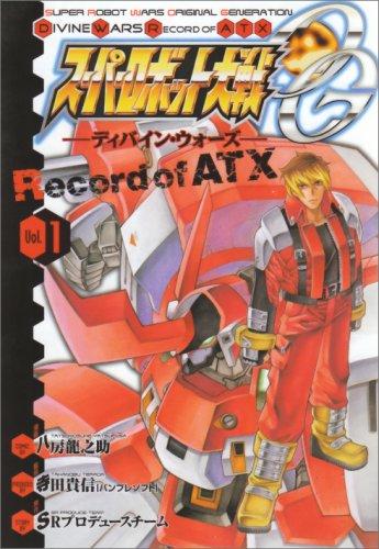 スーパーロボット大戦OG -ディバイン・ウォーズ- Record of ATX (1) (電撃コミックス)の詳細を見る