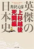 英傑の日本史 上杉越後死闘編 (角川文庫)