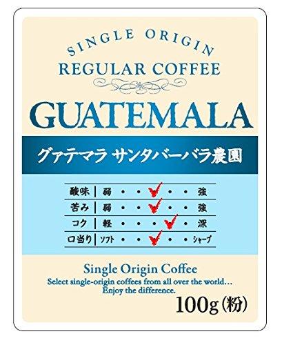 キーコーヒー シングルオリジン グァテマラ サンタバーバラ農園 100g 粉