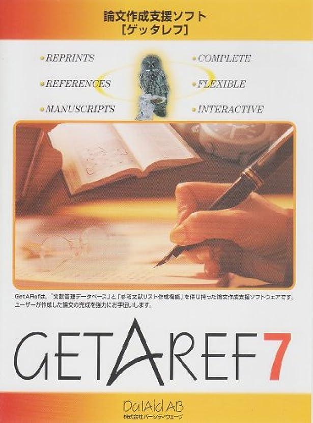 合図言い聞かせるショッキングバーシティウェーブ GetARef 7.0J for Windows