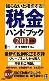 税金ハンドブック 2011年版 (PHPハンドブック)