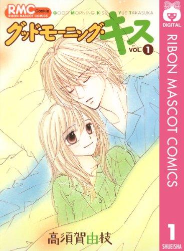 グッドモーニング・キス 1 (りぼんマスコットコミックスDIGITAL)
