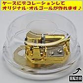 デコオルゴール【ジングルベル】No.10004