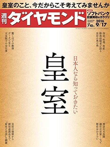 週刊ダイヤモンド 2016年 9/17 号 [雑誌] (日本人なら知っておきたい 皇室)の詳細を見る
