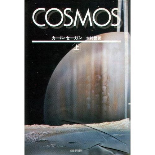 Cosmos 上の詳細を見る
