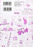 うさぎのヨシオ (ビームコミックス) 画像