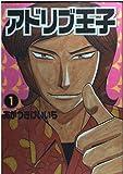 アドリブ王子 1 (白夜コミックス)