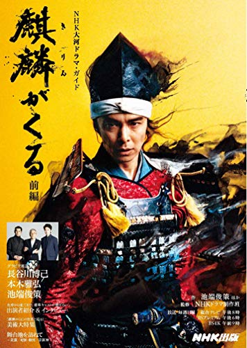 麒麟がくる 前編 (1) (NHK大河ドラマ・ガイド)