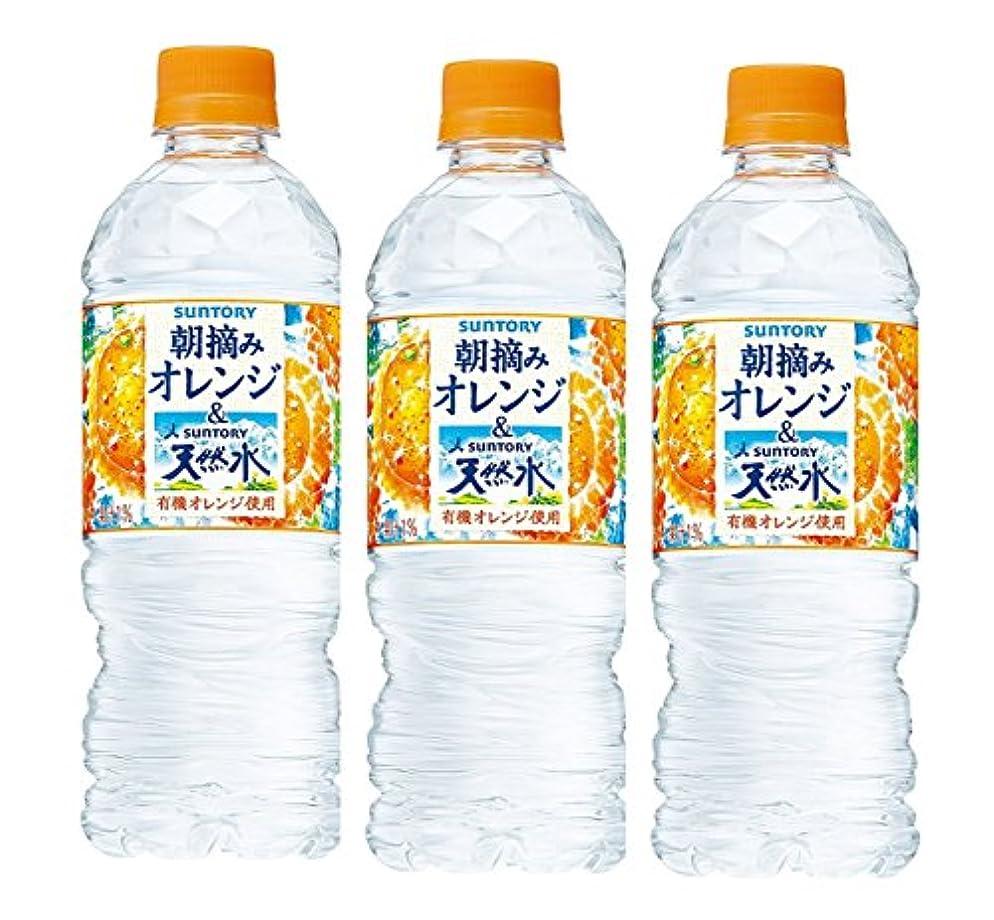 領域ショップ視聴者サントリー 朝摘みオレンジ&南アルプスの天然水(冷凍兼用) 540ml×3本