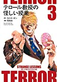 テロール教授の怪しい授業 コミック 1-3巻セット