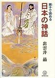 親子で読める日本の神話